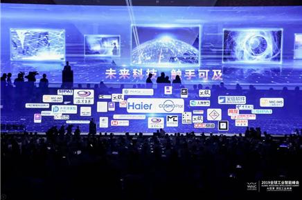 赛摩参加世界智能制造大会