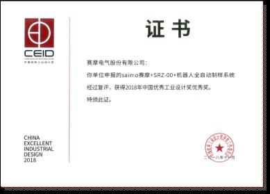 中国优秀工业设计优秀将